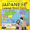 《新概念日语入门课程》(全16集)